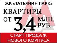 ЖК «Татьянин Парк», 100 метров от метро Говорово Квартиры комфорт-класса от 3,4 млн руб